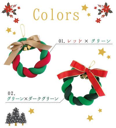 クリスマスリースキット_アートボード 1 のコピー 2.jpg