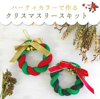 クリスマスリースキット_アートボード 1 のコピー 3.jpg